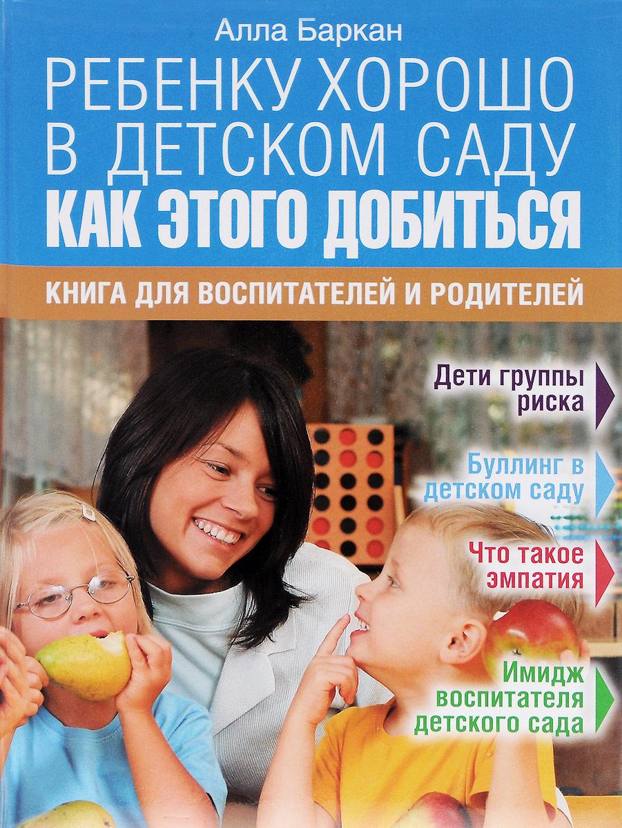Ребенку хорошо в детском саду. Как этого добиться. Книга для воспитателей и родителей12296407Книга доктора медицинских наук, профессора психологии, врача-педиатра Аллы Баркан расскажет родителям и воспитателям дошкольников об особенностях роста, развития и воспитания современных детей. Родители узнают, как подготовить своего ребенка к поступлению в детский сад и на что обратить особое внимание, чтобы адаптация малыша к дошкольному учреждению прошла успешно. И воспитателям, и родителям будет интересно и полезно узнать, какой подход нужен к гиперактивному или агрессивному ребенку, как и чем заниматься с одаренным ребенком и ребенком-левшой, как взаимодействовать с застенчивыми и обидчивыми детьми. Прочитав данную книгу, воспитатель узнает, что такое педагогическая эмпатия и эмоциональный тон, какие дети входят в группу риска, поймет важность индивидуально-личностного подхода к каждому ребенку, научится управлять своими эмоциями и обязательно справится со всеми трудностями, возникающими в процессе воспитания.