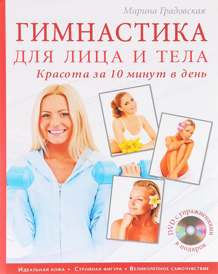 Гимнастика для лица и тела. Красота за 10 минут в день (+ DVD)