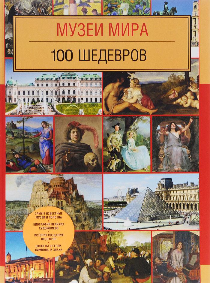 Музеи мира. 100 шедевров ( 978-5-699-80486-3 )