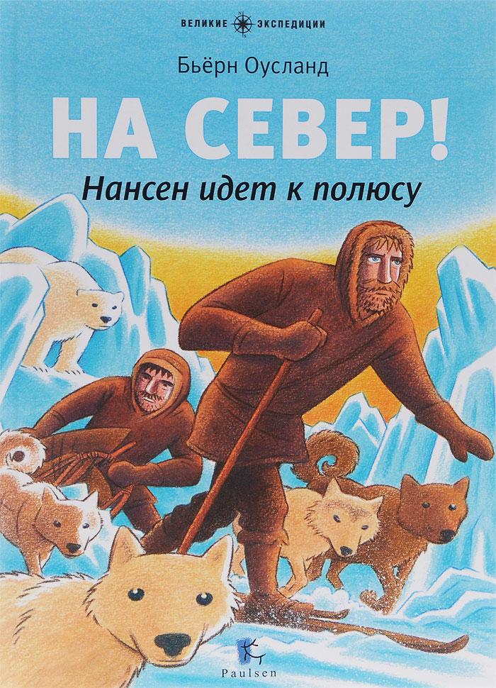 На Север! Нансен идет к полюсу12296407Книга рассказывает о выдающейся экспедиции норвежского путешественника Фритьофа Нансена к Северному полюсу на шхуне Фрам. Все в этой экспедиции было новым и удивительным. Нансен первым решил дойти до Полюса не вопреки льдам, а с их помощью, предполагая, что дрейф вынесет его к нужной точке. Для этого было построено уникальное, яйцеподобное судно, которое дрейфовало во льдах. Однако прогноз Нансена относительно скорости дрейфа не оправдался, и ученый вместе с напарником Ялмаром Йохансоном осуществил пеший бросок к Полюсу - еще одна драматичная история выживания двух людей в течение 9 месяцев - оставшихся без еды, помощи, в суровых условиях полярной зимы. Нансен, не достигший цели, тем не менее оказался человеком, который в то время дальше всех в мире продвинулся на север. Будучи не только путешественником, но и серьезным ученым, норвежец вернулся домой с плодотворными результатами исследований и различными научными открытиями. Прекрасно иллюстрированная, с картами и...