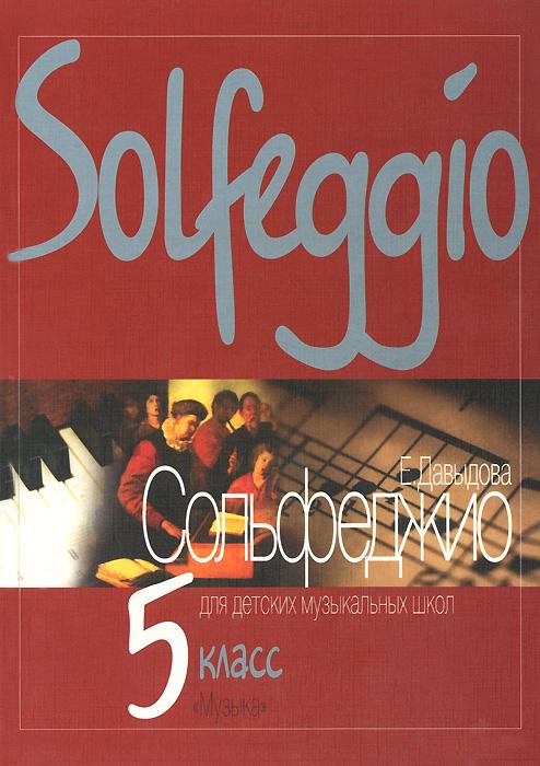 Сольфеджио. 5 класс