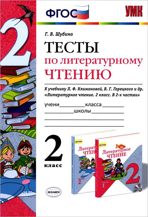 Литературное чтение. 2 класс. Тесты к учебнику Л. Ф. Климановой, В. Г. Городецкого