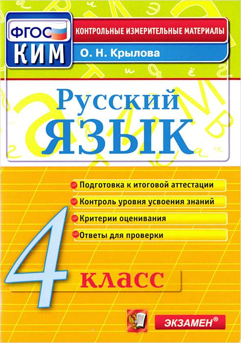 Русский язык. 4 класс. Контрольные измерительные материалы. ФГОС