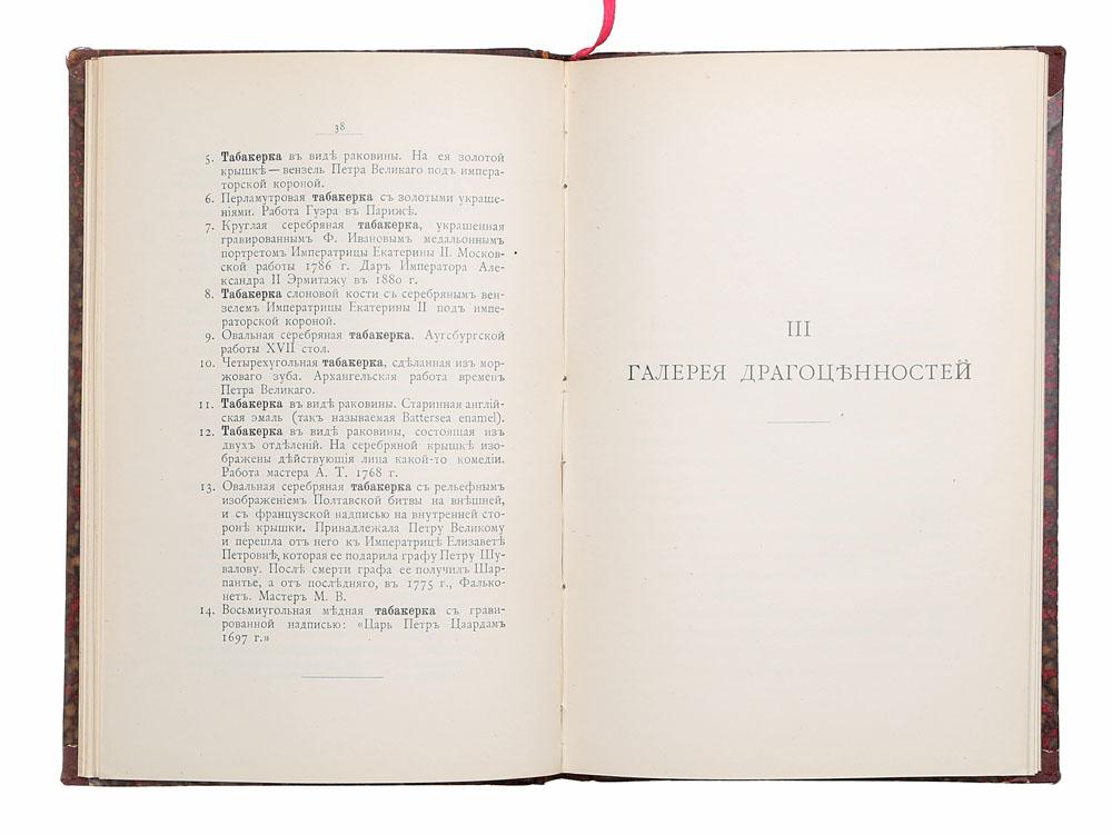 Императорский Эрмитаж. Путеводитель по кабинету Петра Великого и Галерее Драгоценностей