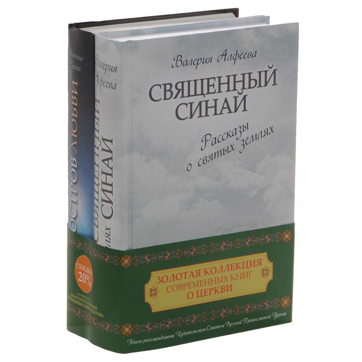 Золотая коллекция современных книг о церкви (комплект из 2 книг)
