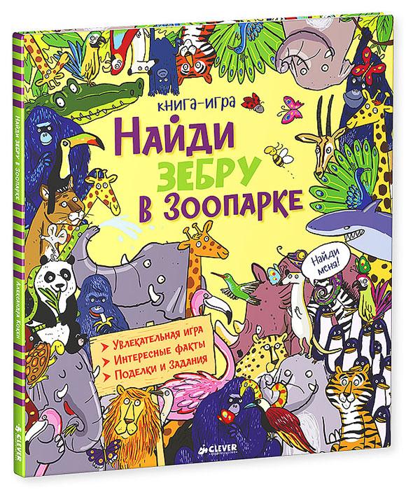 Найди зебру в зоопарке12296407Что вас ждет под обложкой: Эта яркая книга-игра с множеством картинок и занимательными заданиями, поделками и вопросами, связанными с зоопарком и его обитателями. На каждом развороте книги разместилось множество предметов для поиска, интересные факты о жизни животных, а также сюрприз: зебра, которая прячется на каждой страничке. Гид для родителей: Тренируйте внимание, воображение, играйте в командные игры Кто быстрее найдет предмет вместе с детьми, читайте им увлекательные факты, например, какого цвета язык у жирафа и перья у птенцов фламинго, сколько зубов у акулы, и где спят гориллы по ночам… Книжка-картинки послужит прекрасным развивающим пособием и ознакомит детей с природой в игровой форме. Именно в игре дети в возрасте от 2 до 5 лет осваивают основные для этого периода навыки - внимательность, воображение и память. А яркая обложка, удобный формат и качественная полиграфия сделают эту книгу лучшим подарком для любимых непосед! Изюминки...