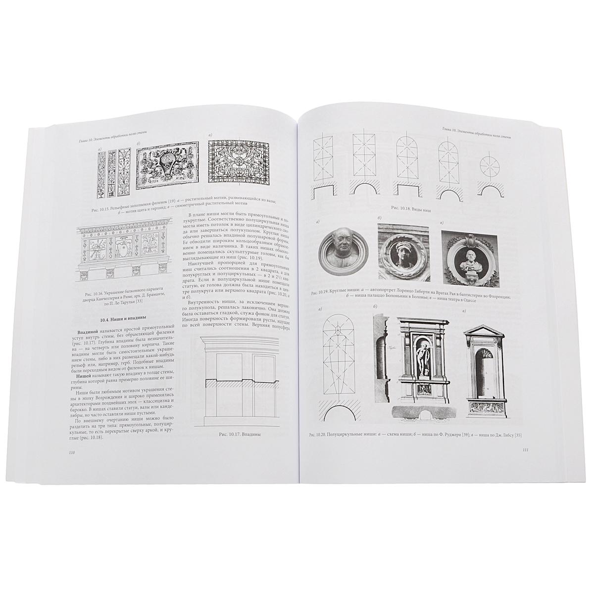 Основы теории архитектурных форм исторических зданий