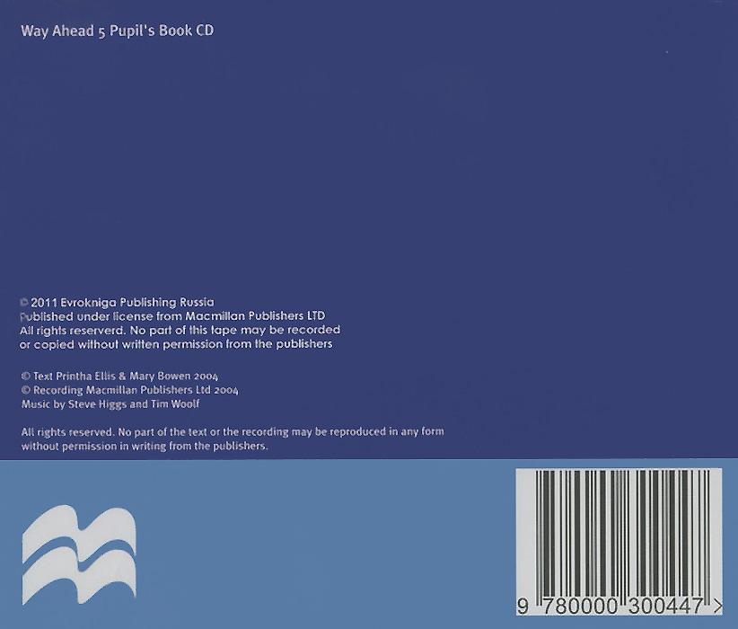 Way Ahead: Popil's Book: Level 5 (аудиокнига на CD)