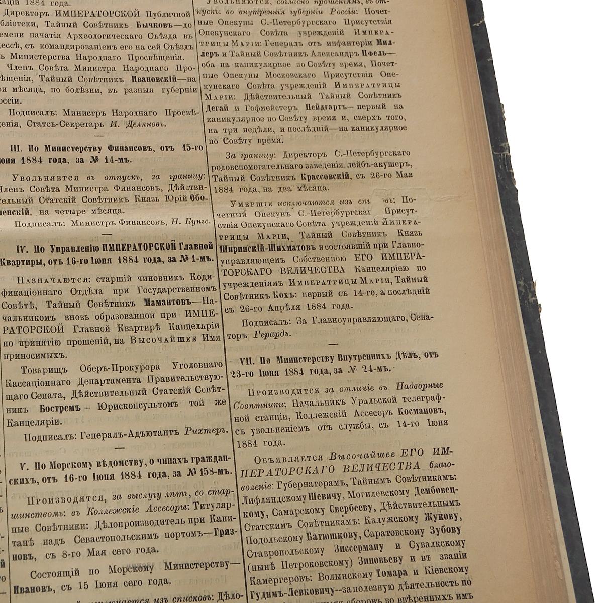 Санкт-Петербургские сенатские ведомости. 1884 год. Годовой комплект