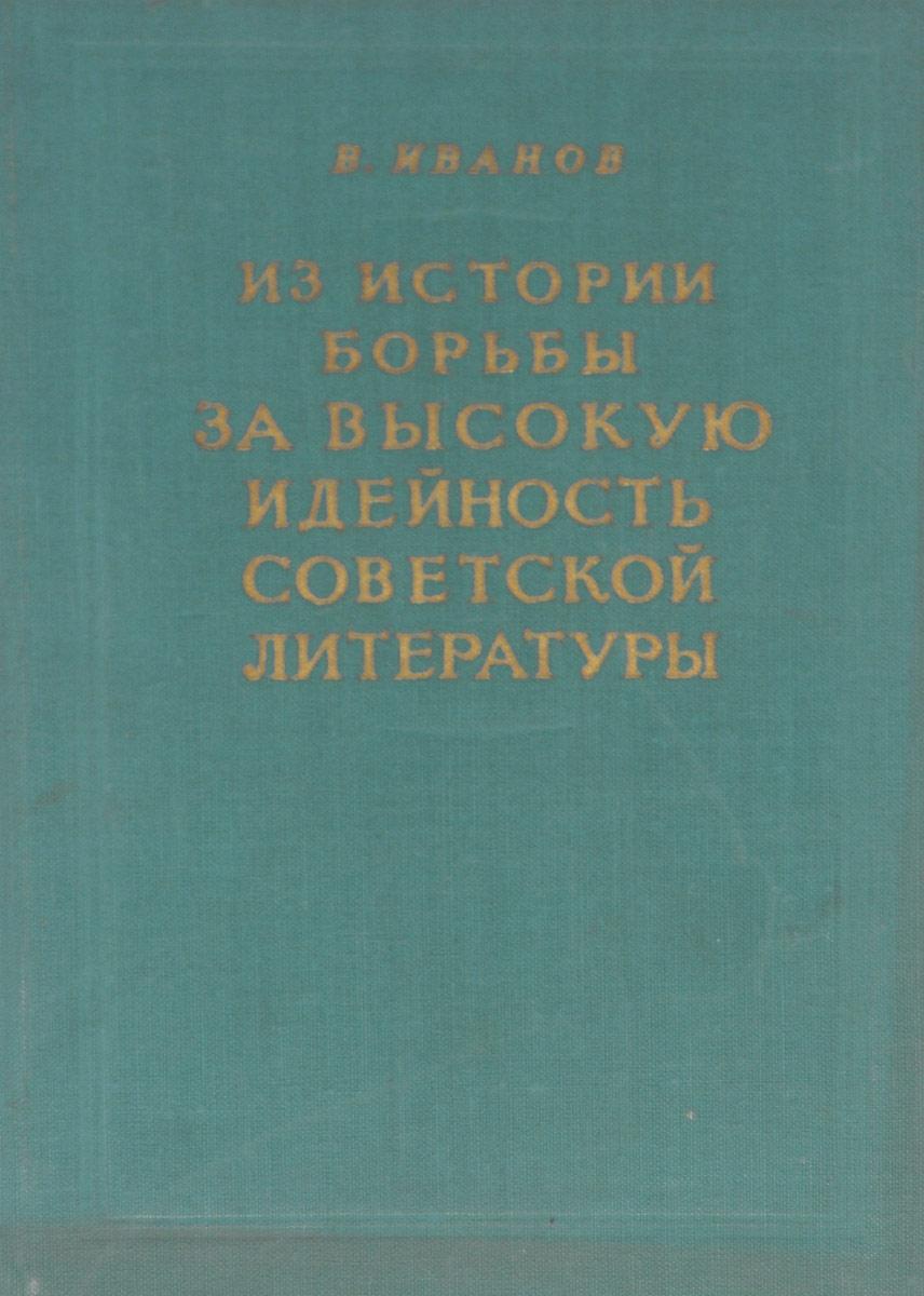 Из истории борьбы за высокую идейность советской литературы