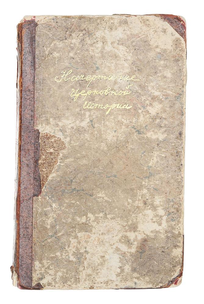 Начертание церковно-библейской истории, в пользу духовного юношества