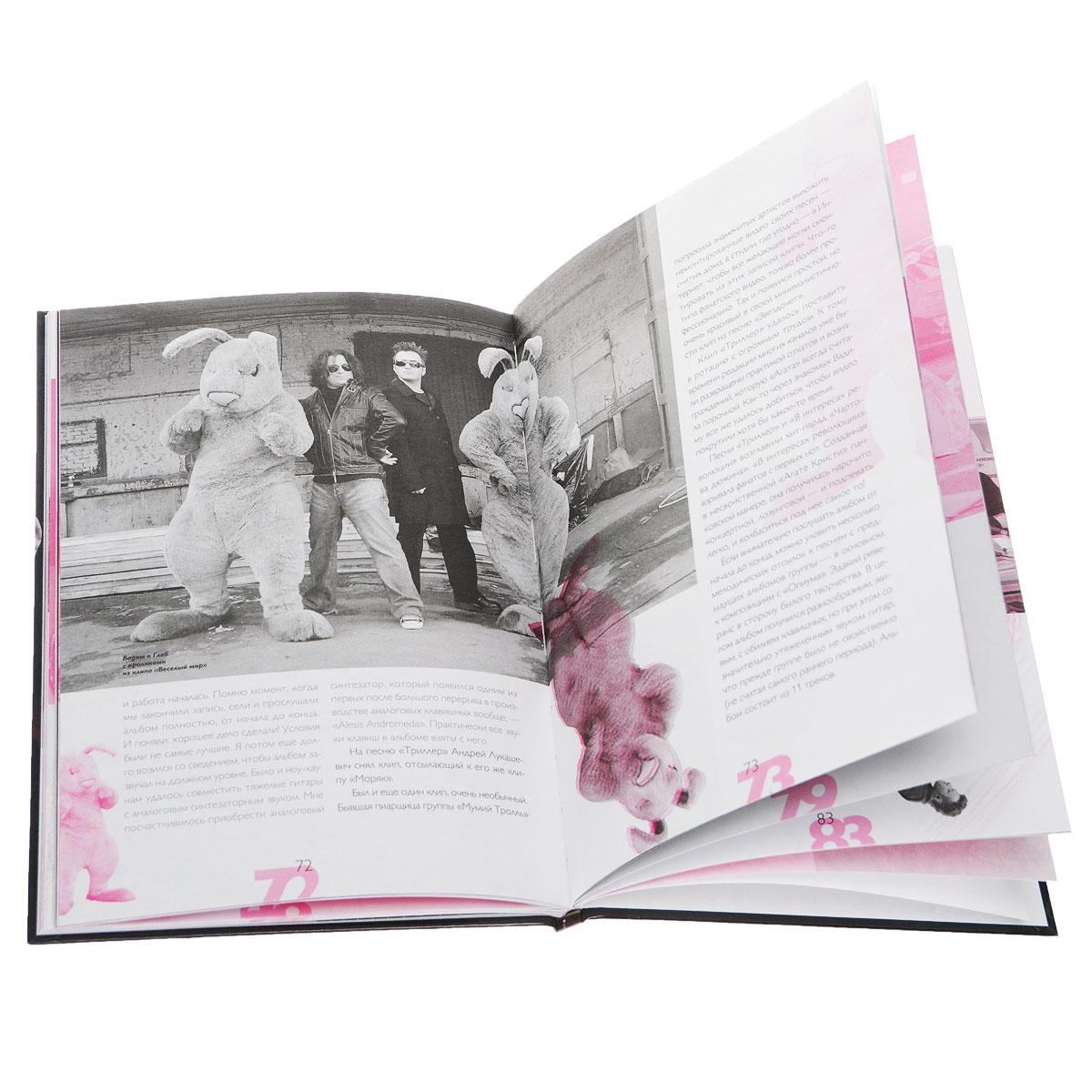 Агата Кристи. Иллюстрированная история группы