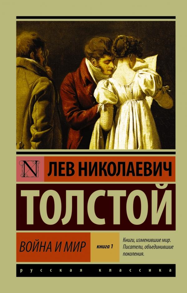 Лев Николаевич Толстой Война и мир. В 2 книгах. Книга 1. Тома 1, 2
