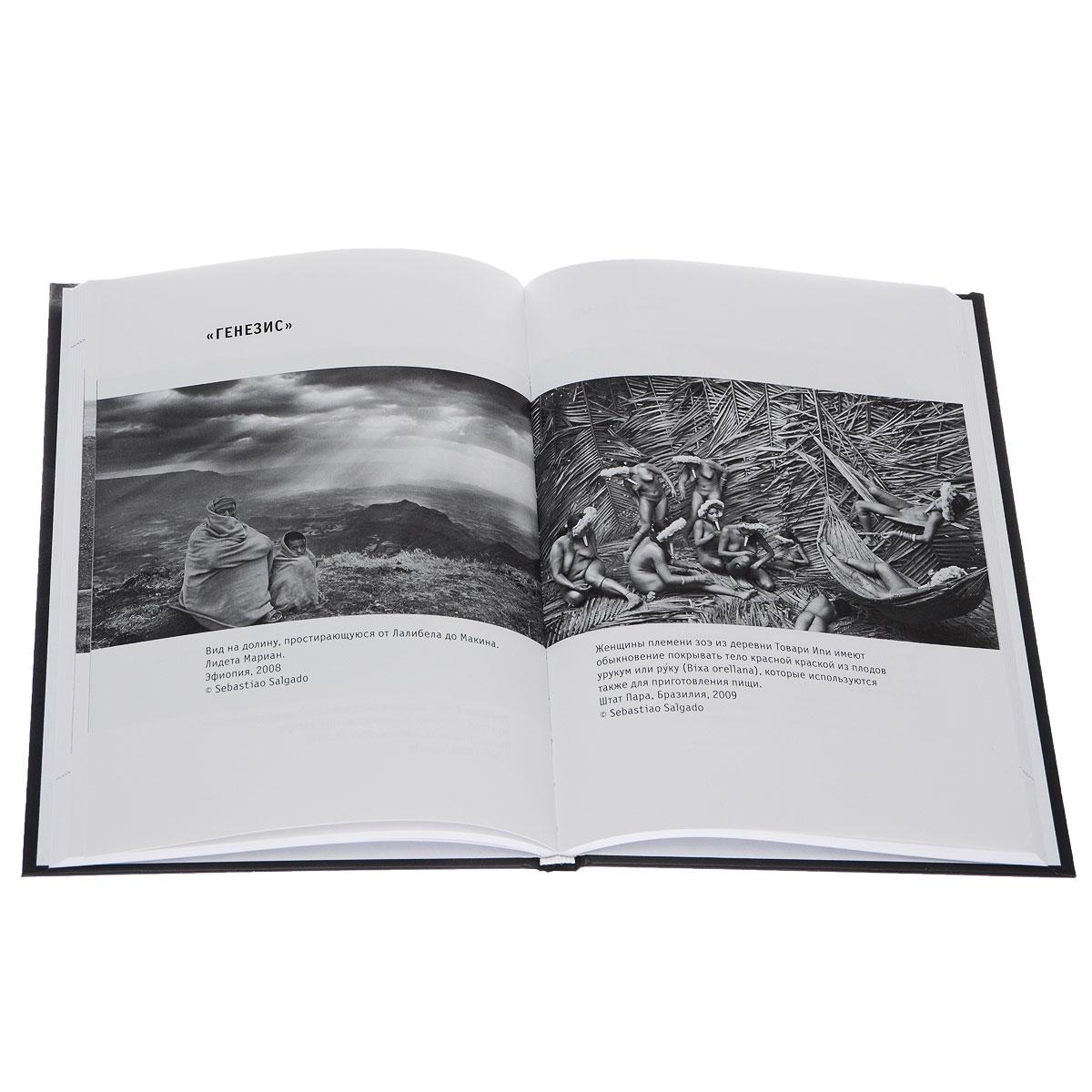 Себастьян Сальгадо, Изабель Франк. Соль земли. Автобиография одного из величайших фотографов современности