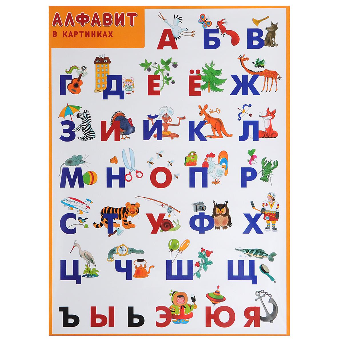 Алфавит в картинках. Плакат