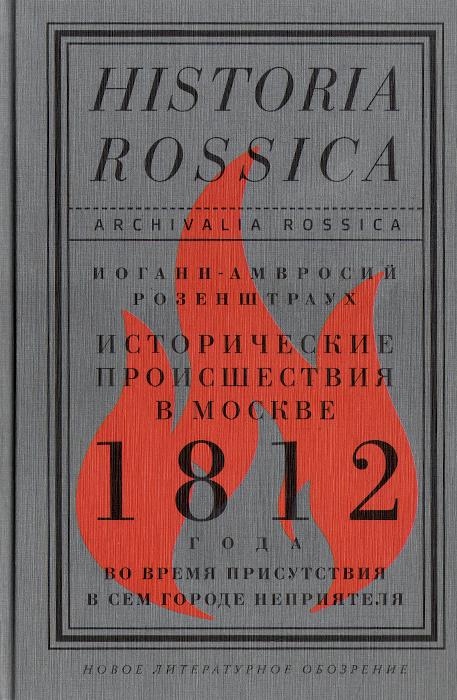 Исторические происшествия в Москве 1812 года во время присутствия в сем городе неприятеля