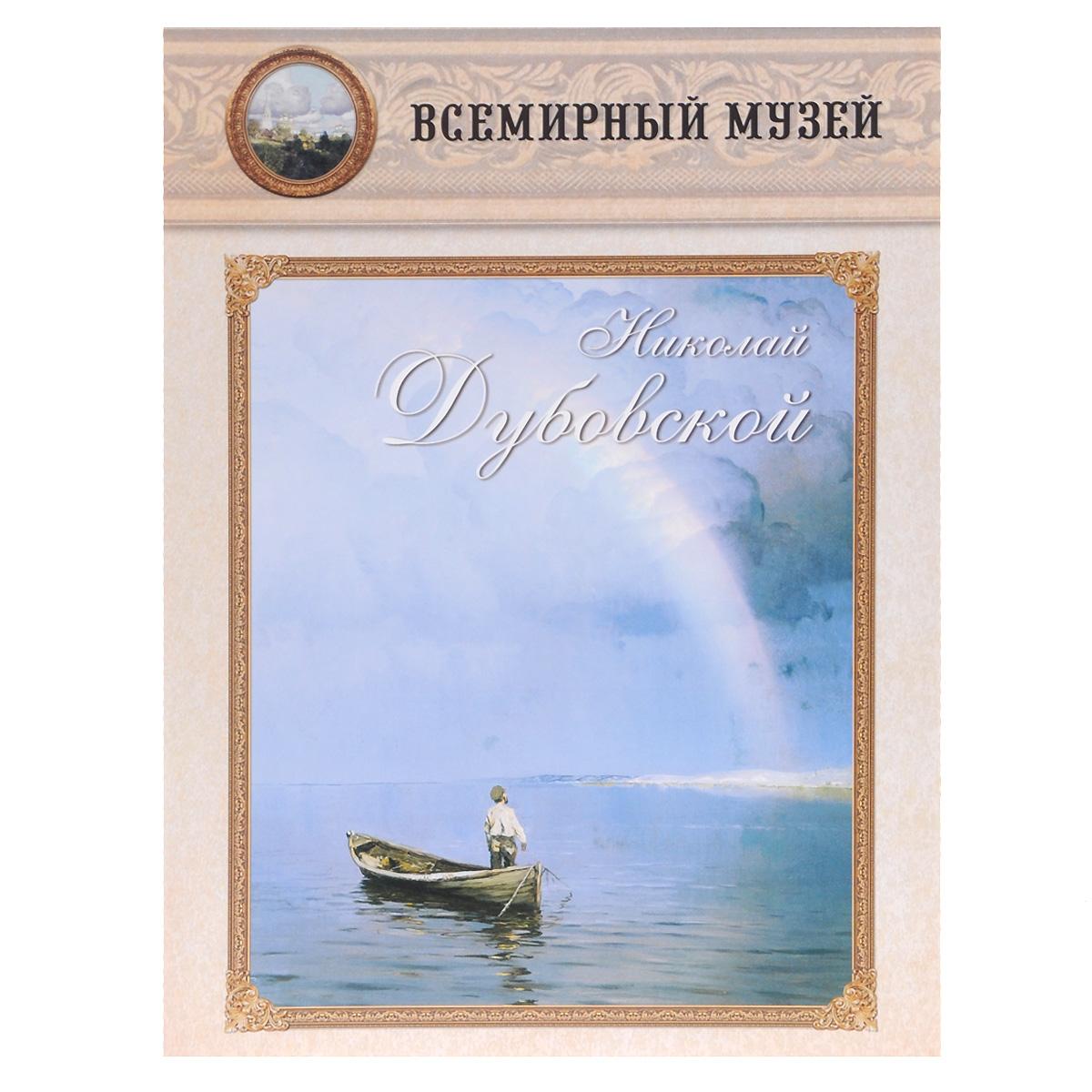 Николай Дубовской симбитер для ребенка в киеве
