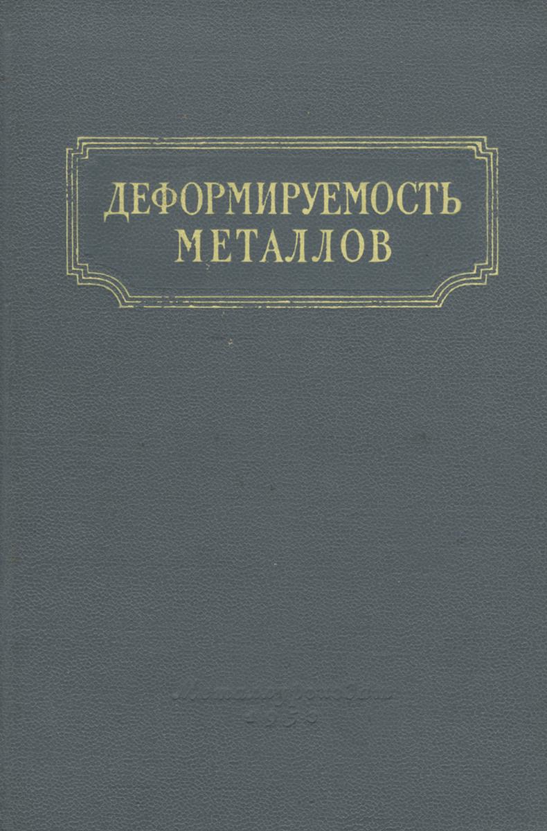 Деформируемость металлов
