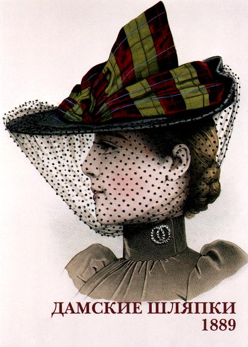 Дамские шляпки. 1889 (набор из 15 открыток)