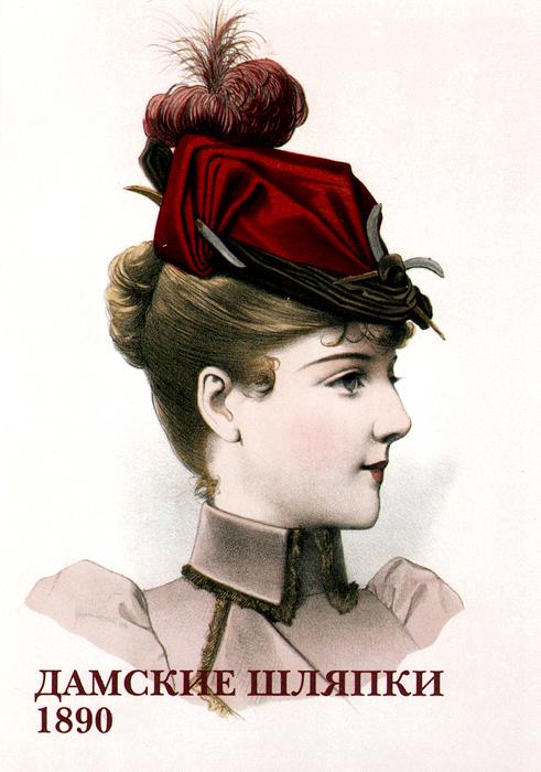 Дамские шляпки. 1890 (набор из 15 открыток)