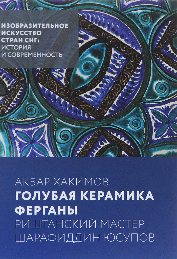Голубая керамика Ферганы. Риштанский мастер Шарафиддин Юсупов