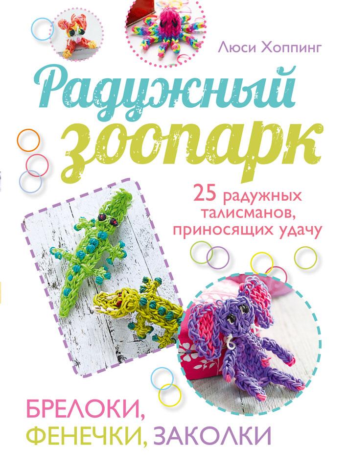 Радужный зоопарк12296407Плетение из разноцветных резинок – самое увлекательное и модное хобби. В этой книге собраны 25 мастер-классов, а также множество оригинальных идей, которые вдохновят на создание собственного неповторимого стиля. Устраивайтесь поудобнее, запасайтесь горой разноцветных резинок, хватайте крючок и приступайте. Невероятные радужные мечтают появиться на свет!