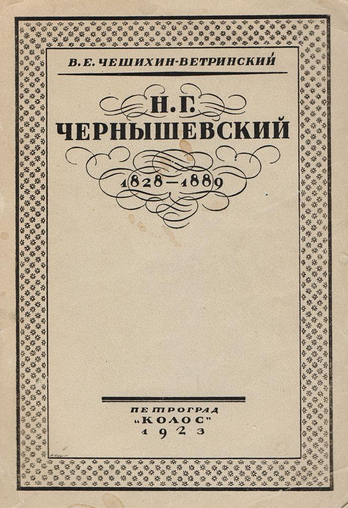 Н. Г. Чернышевский (1828 - 1889)
