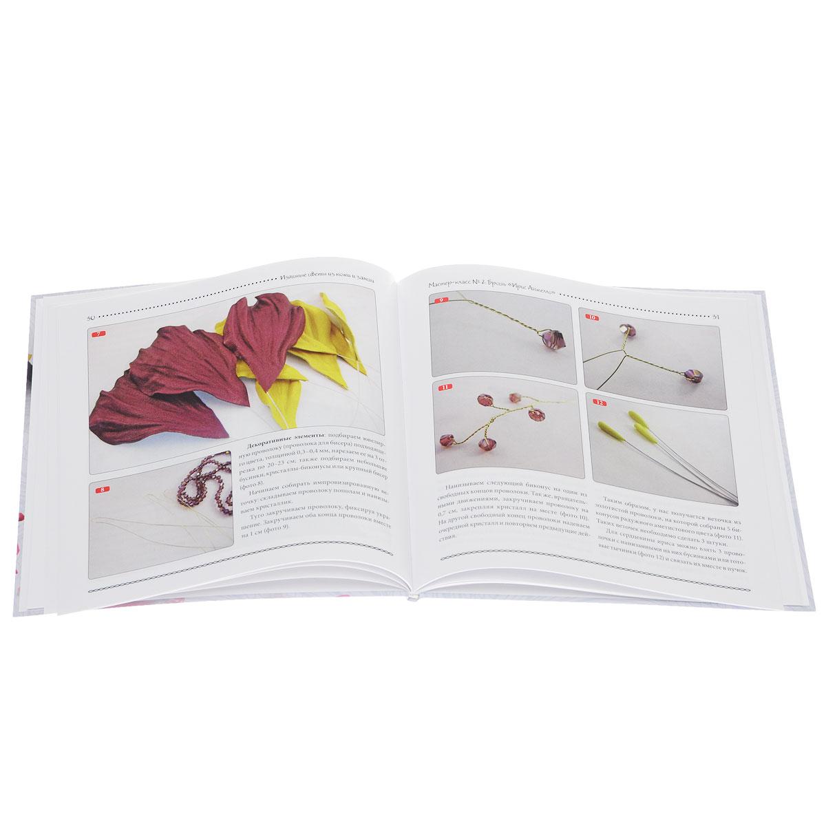 Изящные цветы из кожи и замши. Украшения и аксессуары