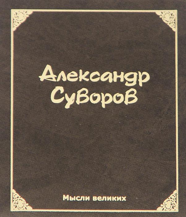 Мысли великих. Александр Суворов (миниатюрное издание)