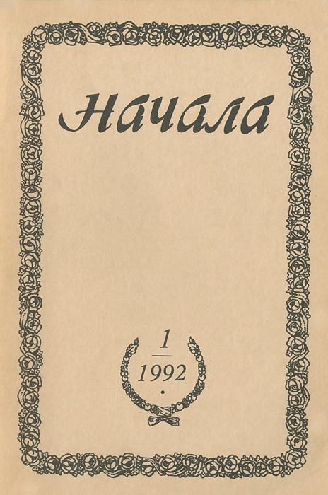 Начала. Религиозно-философский журнал, №1, 1992