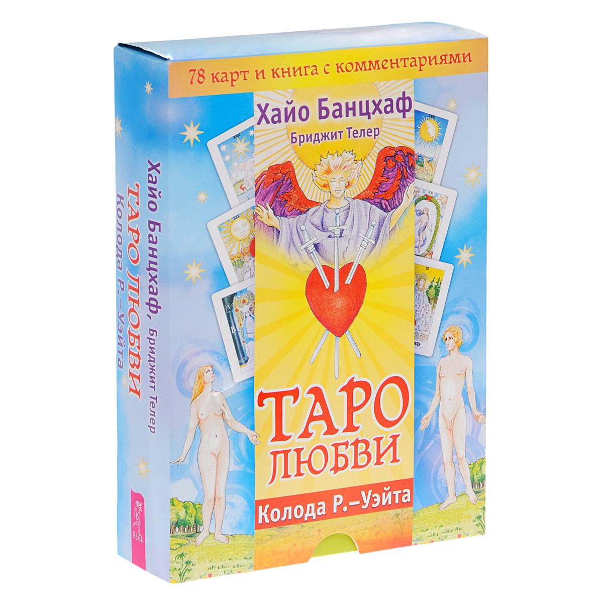 Таро любви (+ колода из 78 карт)
