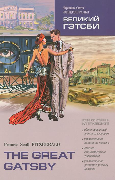 The Great Gatsby: Intermediate / Великий Гэтсби. Средний уровень