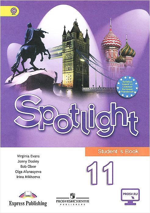 Spotlight 11: Student's Book / Английский язык. 11 класс. Учебник