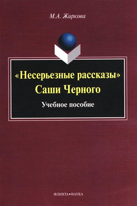 """""""Несерьезные рассказы"""" Саши Черного. Учебное пособие"""
