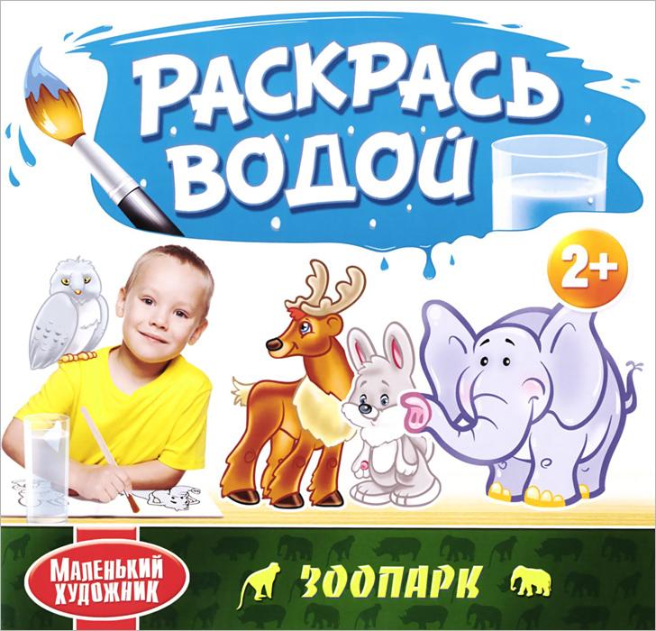 Маленький Художник. Зоопарк. Раскрась водой