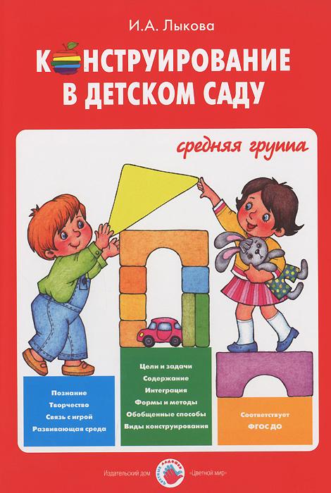 Конструирование в детском саду. Средняя группа. Учебно-методическое пособие