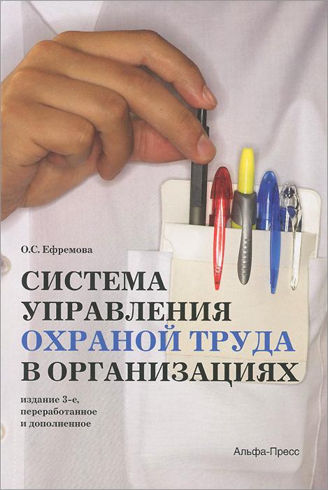 Система управления охраной труда в организациях. Практическое пособие