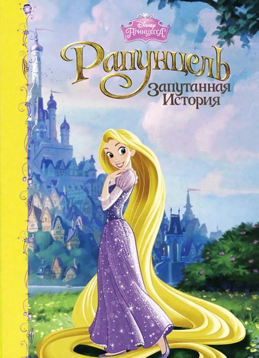 Рапунцель. Запутанная история12296407Мечтаешь о захватывающих приключениях? С книгами Disney возможно всё! История отважной принцессы Рапунцель не оставит равнодушной ни одну маленькую мечтательницу. Смелее отправляйся навстречу новым открытиям и, главное, помни: верь в свою мечту! Для детей дошкольного возраста. Для чтения взрослыми детям