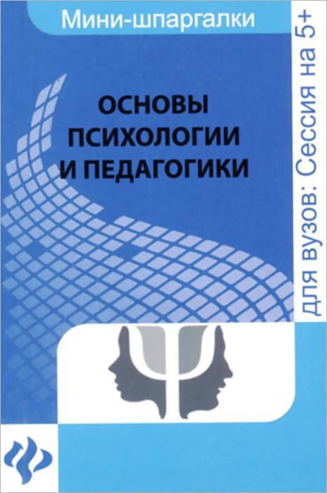 Скачать книгу основы психологии и педагогики