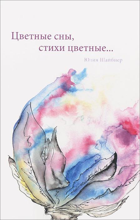 Цветные сны, стихи цветные...