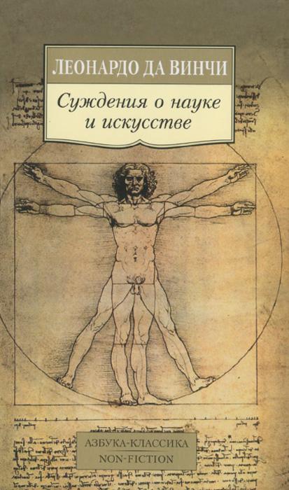 Суждения о науке и искусстве ( 978-5-389-10010-7 )