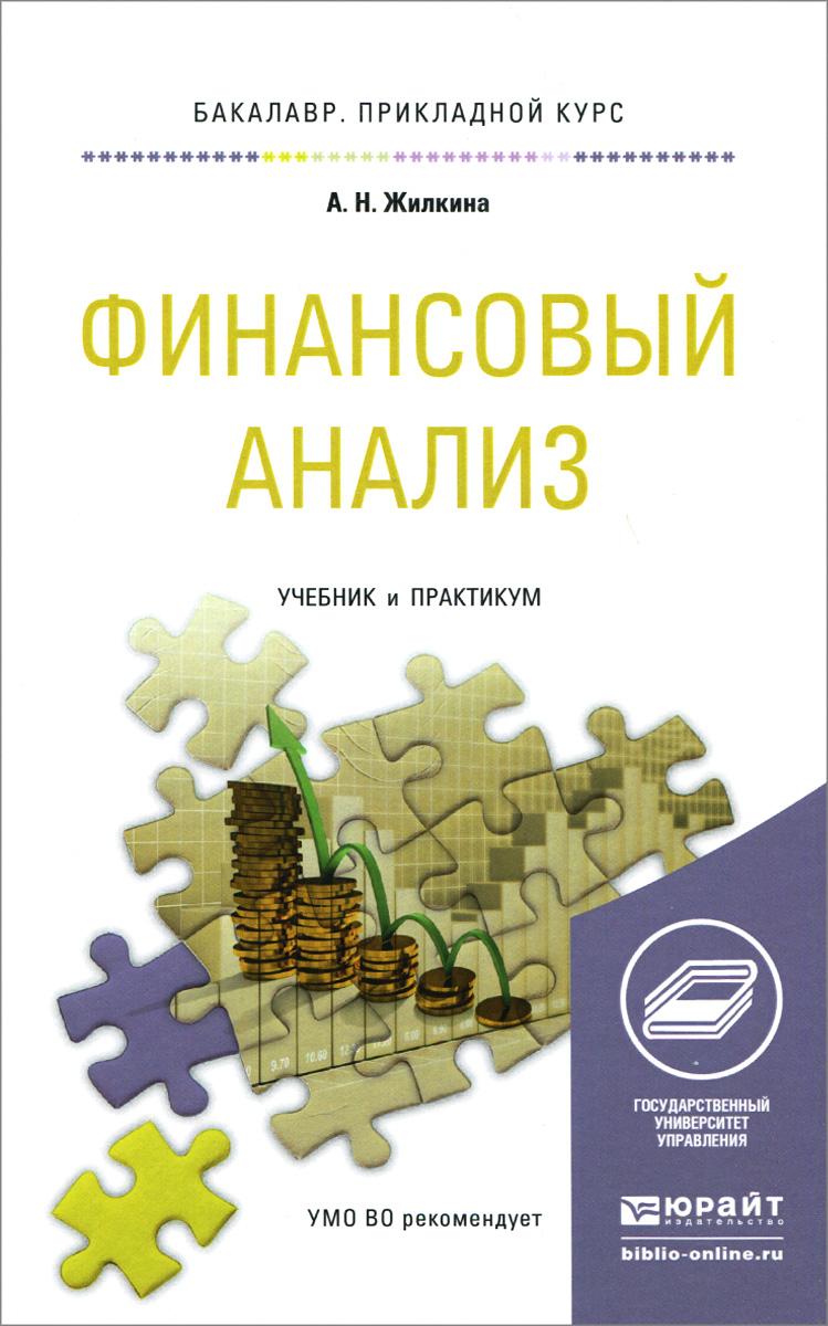 Финансовый анализ. Учебник и практикум