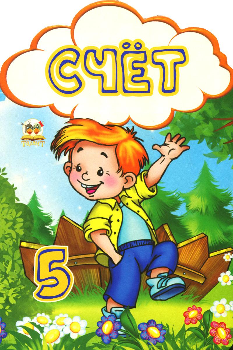 Счет12296407Новая книжка серии Облачко, несомненно, понравится вашему ребенку. Благодаря игривому элементу в оформлении - фигурной вырубке - малыш сможет рисовать, дорисовывать облака, превращая их в самые фантастические предметы, и, конечно же, считать! Слушая веселые стихи о цифрах, ребенок быстро выучит счет от 1 до 10, с увлечением начнет считать все вокруг и решать простейшие математические задачки. Используйте эту замечательную картонную книжку творчески, и увидите, как легко сможете привить ребенку любовь к математике! Книга с вырубкой.