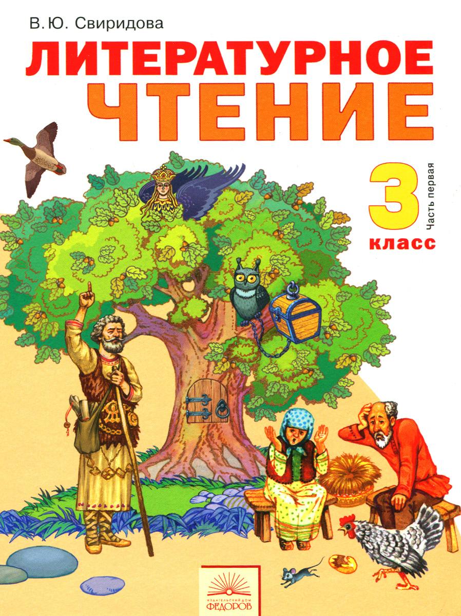 Литературное чтение. 3 класс. Учебник. В 2 частях. Часть 1