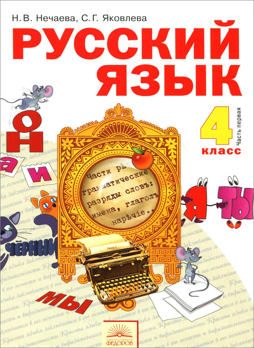 Русский язык. 4 класс. Учебник. В 2 частях. Часть1