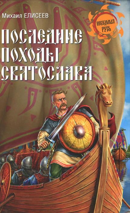 Последние походы Святослава