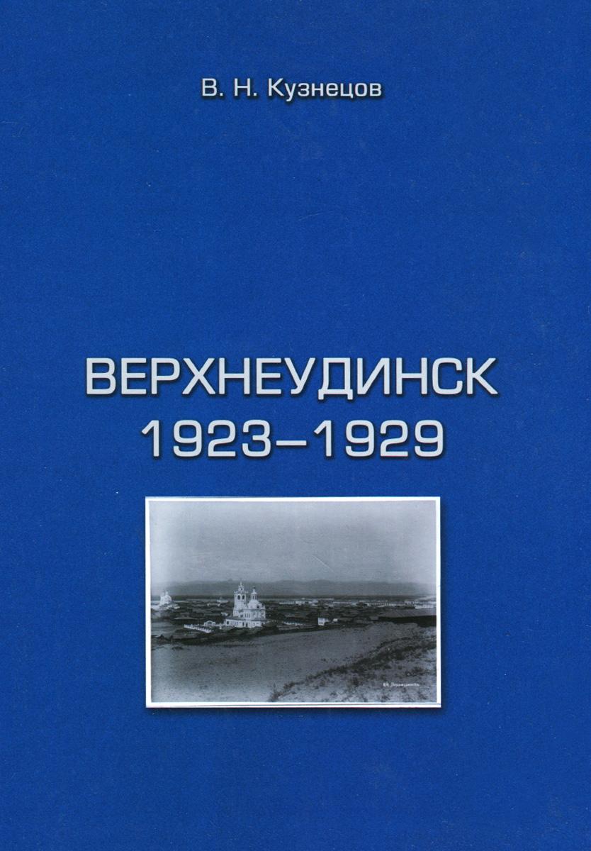 Верхнеудинск. 1923-1929