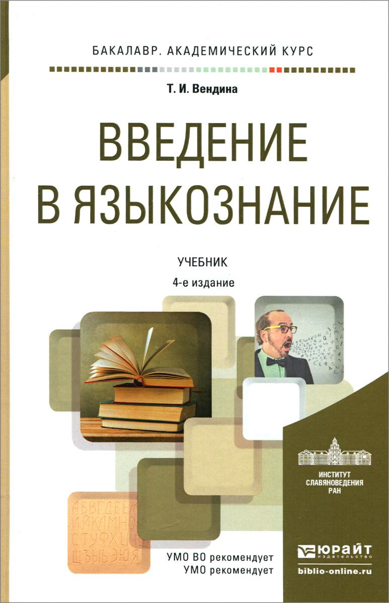 Введение в языкознание. Учебник