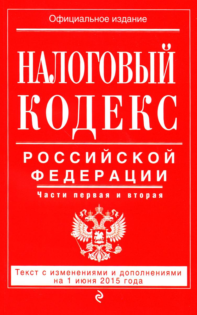 Налоговый кодекс Российской Федерации. В 2 частях ( 978-5-699-82007-8 )