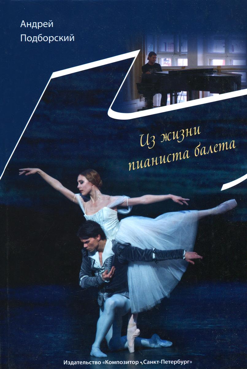 Из жизни пианиста балета